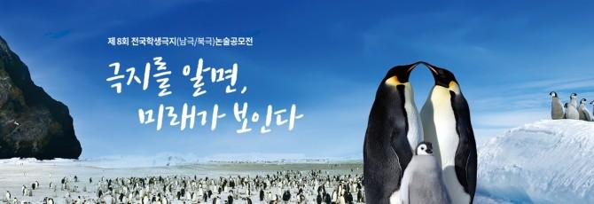 한국극지연구진흥회 제공